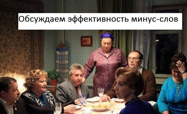 Как найти минус-слова Яндекс Директ