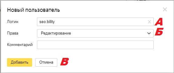 Как установить Яндекс Метрику на ВордПресс