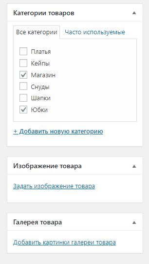 WordPress товары