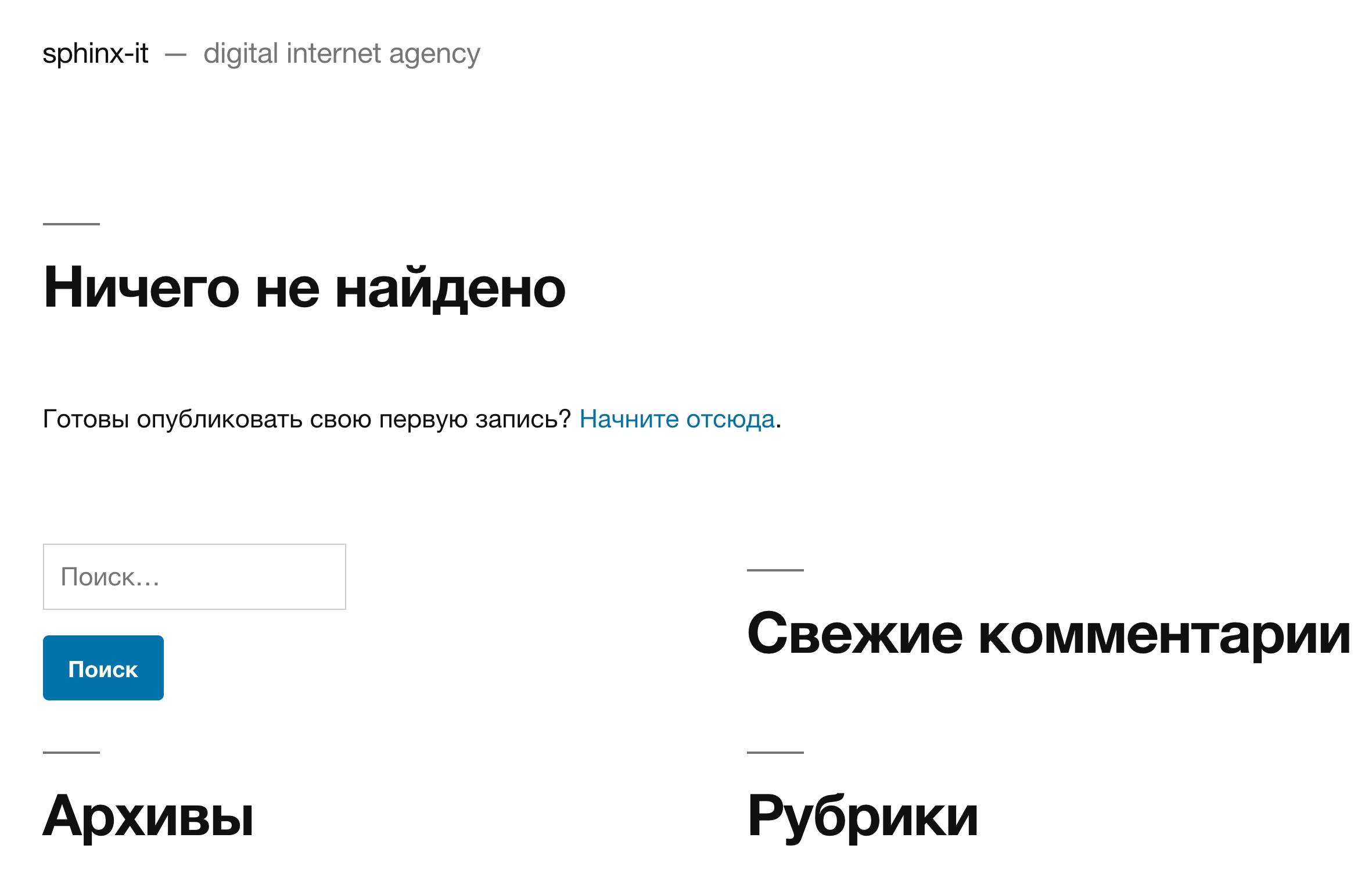 Заглушка ВордПресс