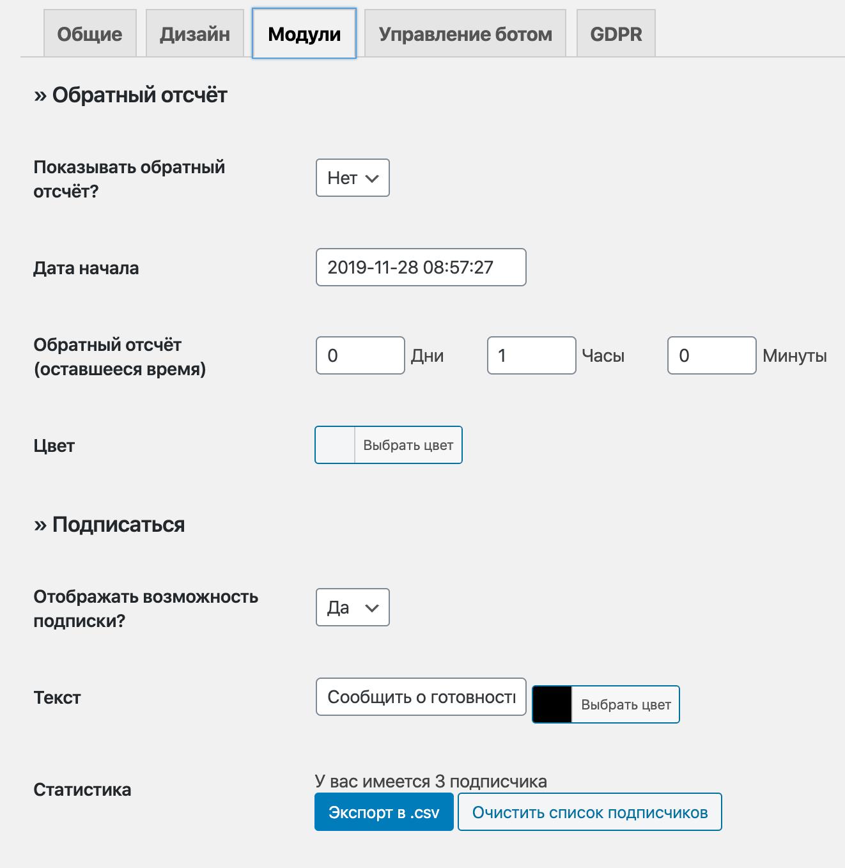 WordPress заглушка
