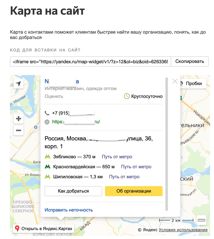 Вставить карту WordPress